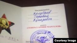 Удостоверение о награждении Колубаева