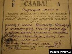 Мактау кәгазенең тексты рус телендә