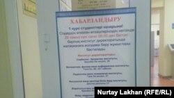 Объявление для первокурсников Казахского национального педагогического университета имени Абая, нуждающихся в общежитии. Алматы, 29 августа 2019 года.