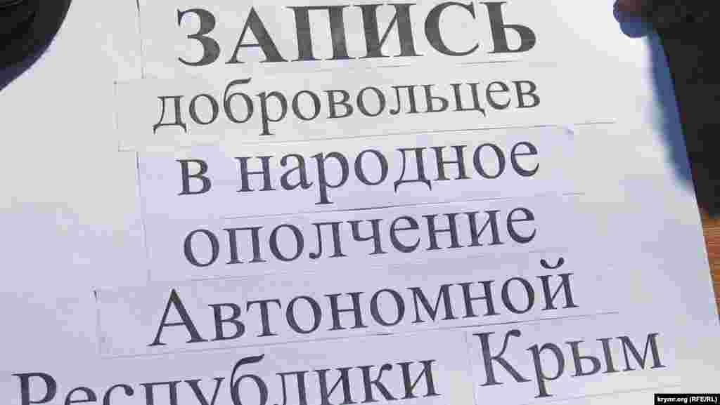 Поки що Автономна республіка Крим. До столу постійно черга у дві-три людини.