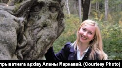 Гісторык Алена Маркава.