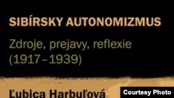"""Фрагмент обложки книги Любицы Харбуловой """"Сибирский автономизм. Причины, характеристики, размышления 1917-1939"""""""