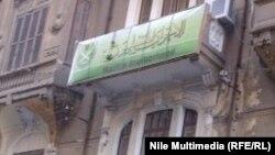 مقر جماعة الأخوان المسلمين في القاهرة