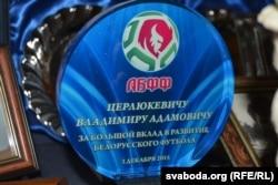 За ўнёсак у разьвіцьцё беларускага футболу