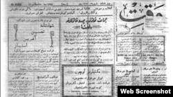 """""""Вакыт"""" газеты, Оренбур, 31 март 1917 ел (№2202)"""