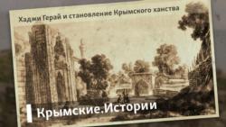 Хаджи Герай и становление Крымского ханства   Крымские.Истории