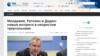 """""""Moldova, Rogozin și Dodon – noi intrigi într-un triunghi complicat"""" (RIA)"""