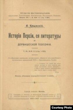Книга Крымского «История Персии, ее литературы и дервишской теософии»