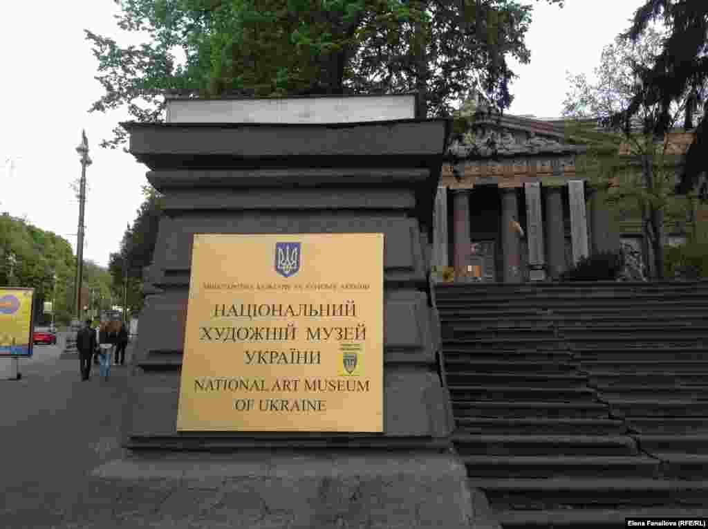 Ұлттық көркемөнер музейі.