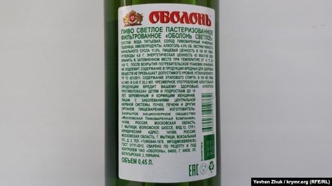 Пиво «Оболонь» разлито на заводе в городе Мытищи Московской области России