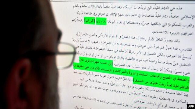 Письма бин Ладена в его компьютере