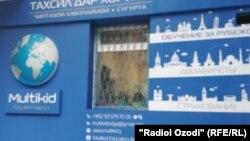 Фото из архива Радио Озоди