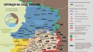 Ситуація в зоні бойових дій на Донбасі 4 серпня