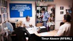 Пермский региональный правозащитный центр