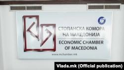 Стопанска комора на Македонија