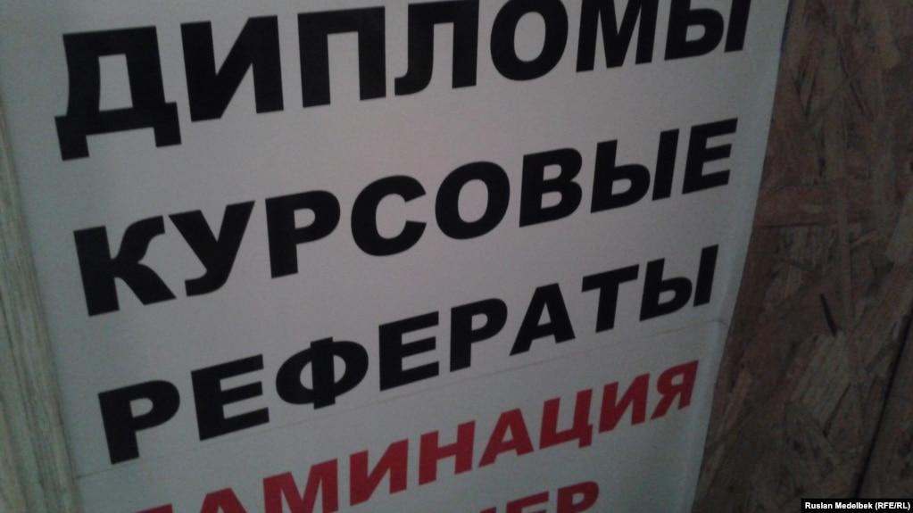 Дипломная работа на заказ становится обыденным явлением Объявление в Алматы Иллюстративное фото
