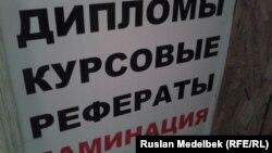 Объявление в Алматы. Иллюстративное фото.