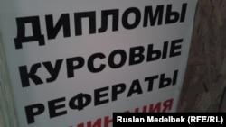 Диплом жазу туралы жарнама. Алматы, 15 мамыр 2013 жыл