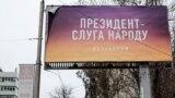 Білборд із рекламою, що пов'язана із Володимиром Зеленським у Києві