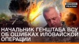 Ukraine -- Illustration -- Донбас Реалії -- Іловайськ 3