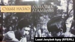 Қырғызстан президенті Алмазбек Атамбаевтың «Судьбе назло» атты әндер жинағының сырты.
