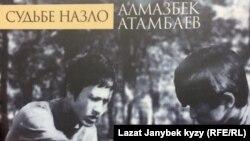 Обложка альбома «Судьбе назло».