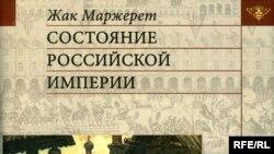 Жак Маржерет «Состояние Российской империи», «Языки славянских культур», М. 2007 год