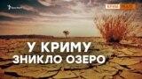 Росія замовчує, що в Криму висихають озера? | Крим.Реалії