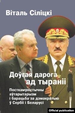 Вокладка кнігі Віталя Сіліцкага