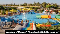 Аквапарк «Медуза»