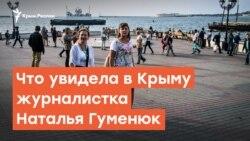 «Потерянный остров». Что увидела в Крыму журналистка Наталья Гуменюк | Дневное ток-шоу