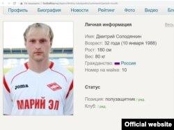 Дмитрий Солодянкин, скриншот сайта footballtop.ru