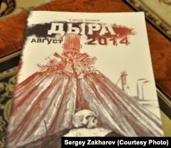Обкладинка російськомовного видання книжки