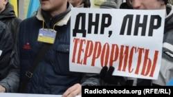 Плакат на мітингу в місті Маріуполі Донецької області. 30 січня 2015 року