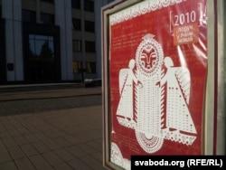 Беларускамоўны плякат у Магілёве