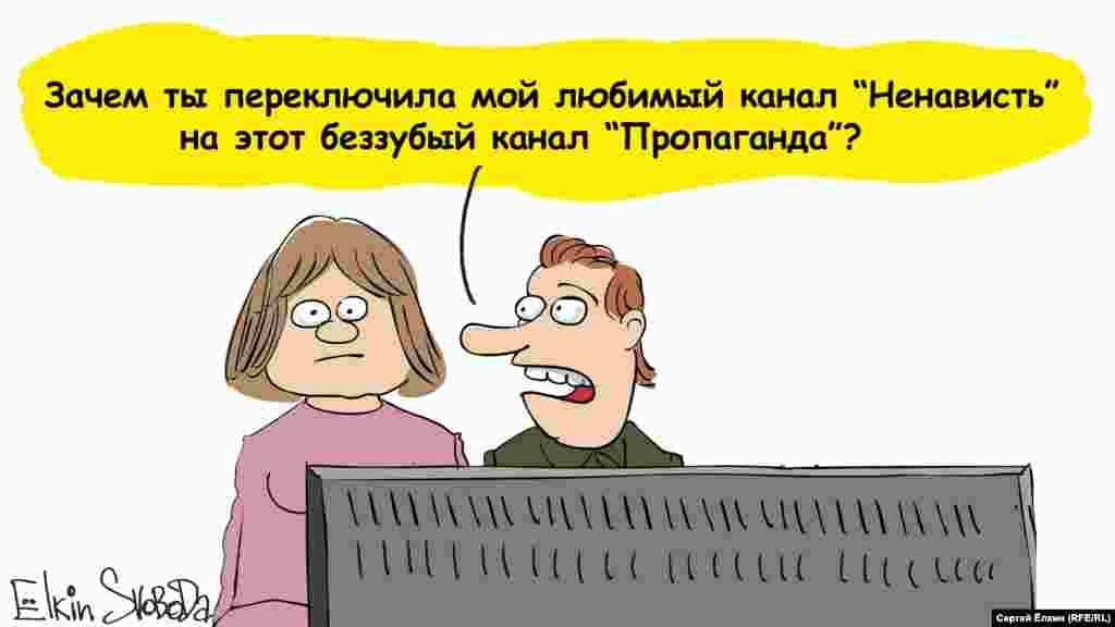 Телебачення Росії очима російського художника Сергія Йолкіна
