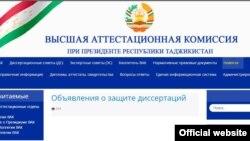 Вебсайт Высшей Аттестационной комиссии при президенте Таджикистана