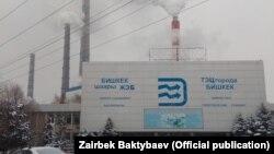 У Бишкекской теплоэлектроцентрали (ТЭЦ).