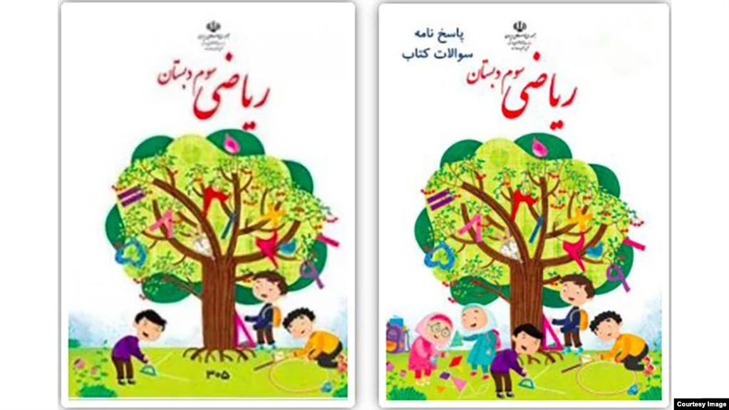 Az iráni matematika könyv kétféle címlapja.