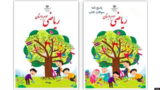 "Many Iranians have been angered by the removal of the images of several girls from the cover of a math textbook. Authorities said the cover was ""overcrowded"" and erased the girls, though three boys still appear on the new edition of the textbook (image on left)."