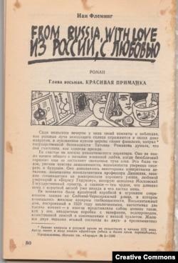 "Страница журнала ""Аврора"""