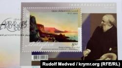 Марка в блоке, репродукция картины «Вечер в Крыму. Ялта» с оттиском штемпеля «первый день»