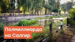 Полмиллиарда рублей сольют в Салгир   Радио Крым.Реалии