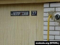 Два варыянты напісаньня назвы вуліцы на шыльдах: «Белорусская» і Беларусская».
