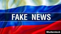 Россия ведет информационную войну. Иллюстрация