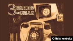 """Фрагмент обложки журнала """"Знание -сила"""" (1938)"""