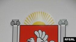 Герб Автономної Республіки Крим