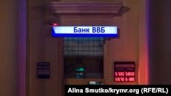 Банк «ВВБ» в Севастополі, архівне фото