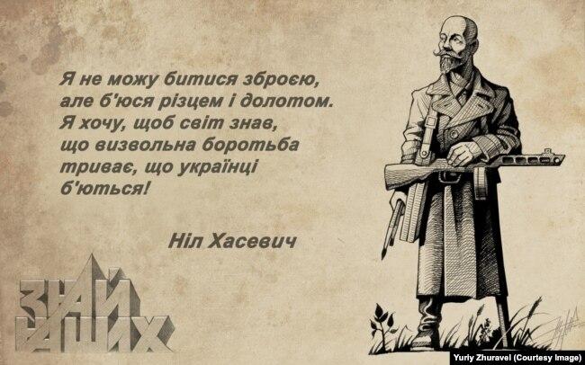Український художник, графік, активний громадський і політичний діяч, член ОУН Ніл Хасевич став однією з жертв чекіста Бориса Стекляра