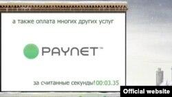 www.paynet.uz сайтида тармоқ кўрсатадиган хизматлар рўйхати келтирилган.